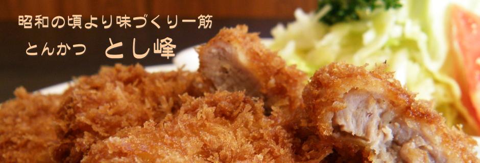 静岡県浜松市東区 とんかつ・洋食 ランチ 出前